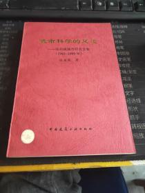 城市科学的足迹:张启成城市研究文集:1985~1999年