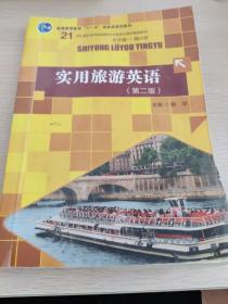 21世纪高职高专规划教材·旅游与酒店管理系列:实用旅游英语(第2版)