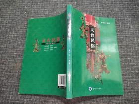 灵台民俗【作者签赠本】