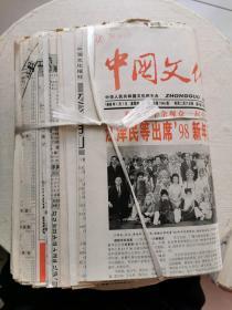 中国文化报 1998年上半年(1-6月份!~)(个人收藏!~)