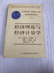 经济理论与经济计量学