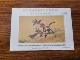 7.26【故宫~鸟谱古画邮票极限片明信片4枚全】