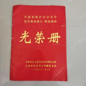 一九九七年,本溪市维护社会治安 见义勇为勇士,模范团体 光荣册(有两人牺牲)~16开本