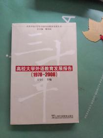 改革开放30年中国外语教育发展丛书:高校大学外语教育发展报告