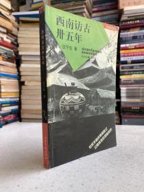 西南访古卅五年:中国边疆探察丛书——此书为作者几十年间在中国西南民族