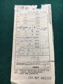 火车票收藏:火车票代用票,邯郸—北京(1988.10.18)