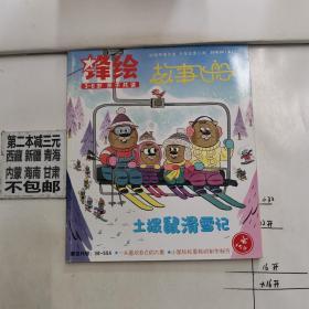 锋绘 故事飞船 土拨鼠滑雪记  3-6岁  亲子共读 2018.02(上)