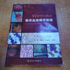 Wintrobe临床血液病学图谱(翻译版)有划线请看图不影响阅读