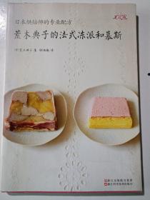 日本烘焙师的专业配方  荒木典子的法式冻派和慕斯