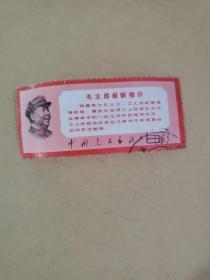 文13邮票 毛主席最新指示邮票 文革邮票 信销票