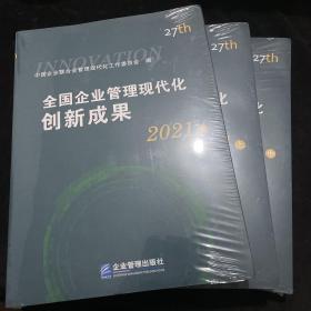 27届 全国企业管理现代化创新成果。2021上中下