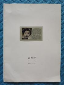 张爱玲 detached 明日风尚 2009年第4期附刊