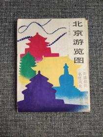 北京游览图(小折册)