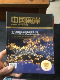 中国离岸 信托和基金会年度指南第八辑