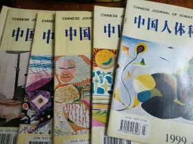 中国人体科学 1999年第1、2、3、4期2000年第1、2期