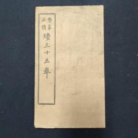 续三十五举 民国 影印(篆刻)
