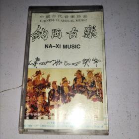 中国古代音乐珍品 纳西古乐 磁带