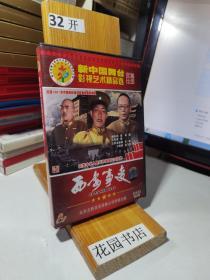 新中国舞台影视艺术精品选 西安事变 原版DVD(双碟盒装 仅拆封 光盘全新无划痕 )金安歌等主演