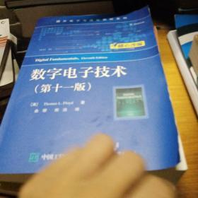 数字电子技术(第11版)正版