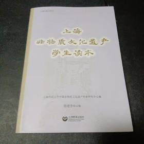 上海非物质文化遗产学生读本