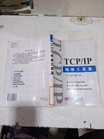TCP/IP网络工具篇