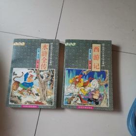 中国古典文学四大名著.三国演义绘画本
