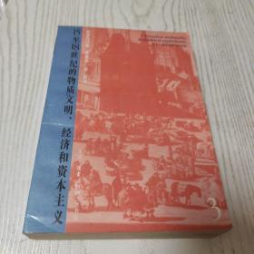 15至18世纪的物质文明、经济和资本主义 (第三卷)