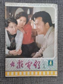 大众电影1985年第8期   封面:《代理市长》剧照 封底:香港影星叶倩文
