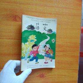 九年义务教育六年制小学试用课本   语文  第四册【内页干净】