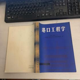 港口工程学【9936】