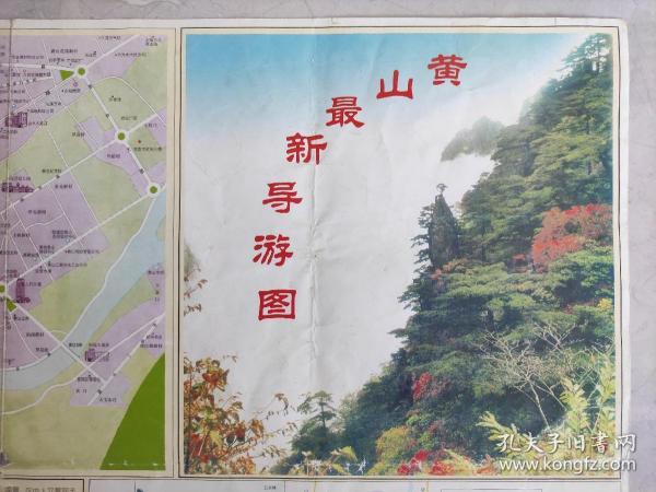 【旧地图】黄山市最新导游图  4开