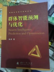 智能科学技术应用丛书:群体智能预测与优化