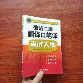 德语二级翻译口笔译考试大纲