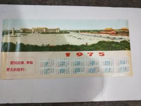 1975年挂历单张【宏伟庄严的北京天安门广场】长76*35公分