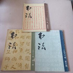书法:1981年第一,三,四期三本合售