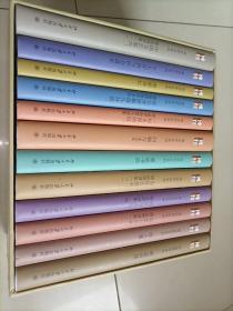 胡适作品集(硬精装 套装带书盒共12册中国文艺复兴、容忍与自由、为什么读书、哲学与人生、问题与主义、个人自由与社会进步、胡适书话、胡适自述、有几分证据说几分话、一封未寄的信、怀人集、南游杂忆)