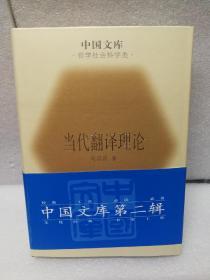 当代翻译理论(中国文库第二辑 布面精装 仅印500册)