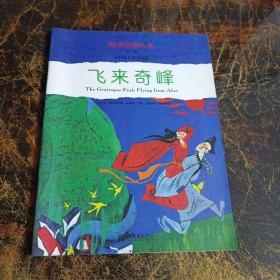 幼学启蒙丛书 第三辑 全八册