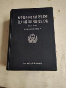 公安机关办理经济犯罪案件相关法律适用问题批复汇编(2015年版)
