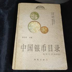 中国银币目录精装
