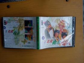 越剧电影《王老虎抢亲》VCD 两碟装,越剧名家丁小蛙主演,上海静安越剧团演出