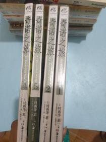 奇诺之旅 1-5缺3(四本合售)