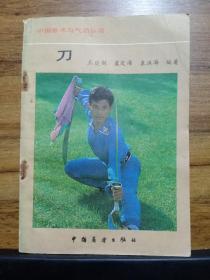 中国拳术丛书:刀