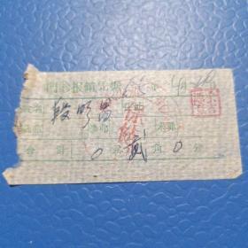 1965年门诊报销凭证