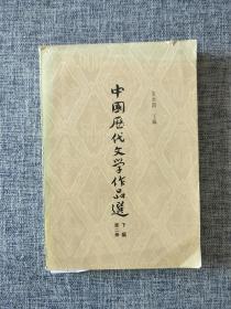 中国历代文学作品选 第二册(下编)