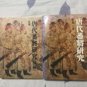 唐代蕃将研究+唐代蕃将研究续编(全二册)