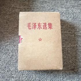 毛泽东选集(合订一卷本)1969年