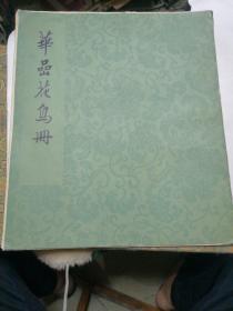 华嵒花鸟册内含活页画作8张+2张介绍 全
