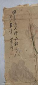 清末时期著名画家杨建屏,擅长画荷,1837年~1902年