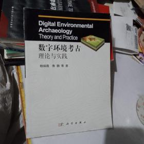 数字环境考古理论与实践